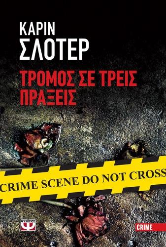 Karin Slaughter - Τρόμος σε Τρεις Πράξεις