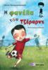 Πάνος Παναγιωτόπουλος - Η φανέλα του Τζέραρντ artwork
