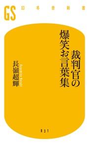 裁判官の爆笑お言葉集 Book Cover