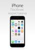 Apple Inc. - Посібник із iPhone для iOS8.4 artwork