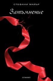 Затъмнение - Стефани Майър & Stephenie Meyer by  Стефани Майър & Stephenie Meyer PDF Download