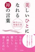美しいひとになれる禅の言葉 Book Cover