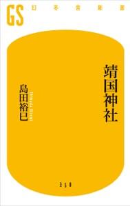 靖国神社 Book Cover