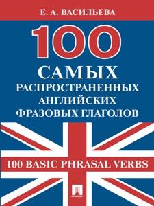 100 самых распространенных английских фразовых глаголов da Е.А. Васильева