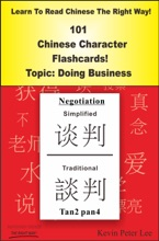 Learn To Read Chinese The Right Way! 101 Chinese Character Flashcards Topic: Doing Business