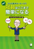 3つの基本ルール+αで英語の冠詞はここまで簡単になる Book Cover