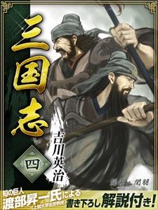 三国志 04巻 Book Cover