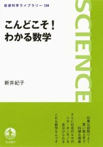 こんどこそ! わかる数学 Book Cover