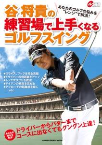 谷将貴の練習場で上手くなるゴルフスイング Book Cover