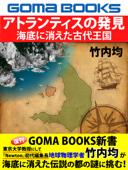 アトランティスの発見 海底に消えた古代王国 Book Cover