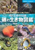 磯の生き物図鑑 Book Cover