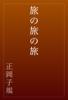 正岡子規 - 旅の旅の旅 アートワーク