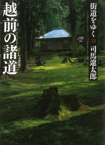 街道をゆく 18 Book Cover