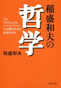 稲盛和夫の哲学 Book Cover
