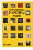 ジャズの歴史 100年を100枚で辿る Book Cover