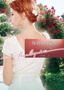 憧れから愛へ Book Cover