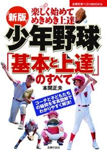 新版 少年野球「基本と上達」のすべて Book Cover