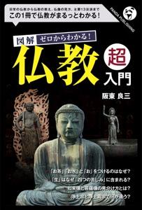 図解 ゼロからわかる 仏教「超」入門 Book Cover