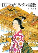 江戸のキリシタン屋敷 Book Cover