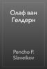 Pencho P. Slaveikov - Олаф ван Гелдерн artwork