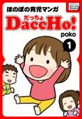 DaccHo!(だっちょ) 1