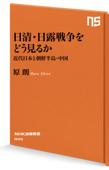 日清・日露戦争をどう見るか 近代日本と朝鮮半島・中国 Book Cover