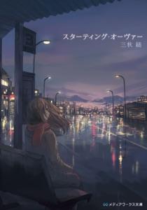 スターティング・オーヴァー Book Cover