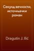 Dragutin J. Ilić - Секунд вечности, источњачки роман artwork