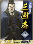 三国志 02巻