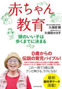 赤ちゃん教育 Book Cover