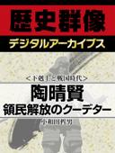 <下剋上と戦国時代>陶晴賢 領民解放のクーデター Book Cover