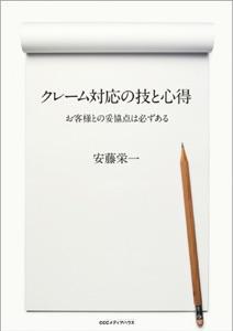 クレーム対応の技と心得 お客様との妥協点は必ずある Book Cover