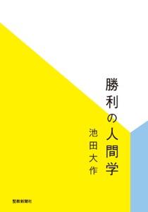 勝利の人間学 Book Cover