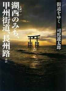 街道をゆく 1 Book Cover