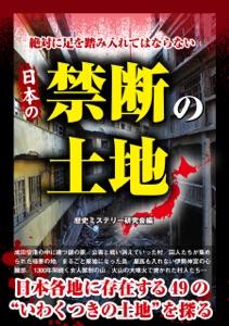 絶対に足を踏み入れてはならない 日本の禁断の土地 Book Cover