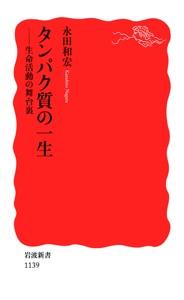 タンパク質の一生-生命活動の舞台裏 Book Cover