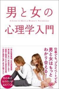 男と女の心理学入門 Book Cover