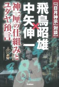 「日月神示」対談 飛鳥昭雄×中矢伸一 Book Cover