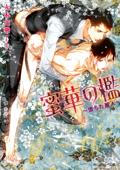 蜜華の檻 ~堕ちた麗人~ Book Cover