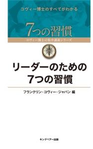 リーダーのための7つの習慣 Book Cover