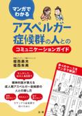 マンガでわかる アスペルガー症候群の人とのコミュニケーションガイド Book Cover