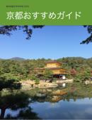 京都おすすめガイド