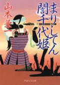 まりしてんぎん千代姫 Book Cover