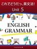 大場先生の「これでどうだっ、英文法!」 Unit 5