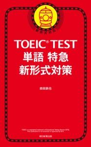 TOEIC TEST 単語特急 新形式対応 Book Cover