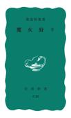 魔女狩り Book Cover