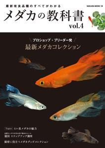 メダカの教科書 vol.4 Book Cover