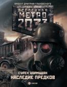 Метро 2033: Наследие предков. Tod Mit Uns Book Cover