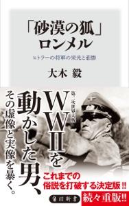 「砂漠の狐」ロンメル ヒトラーの将軍の栄光と悲惨 Book Cover