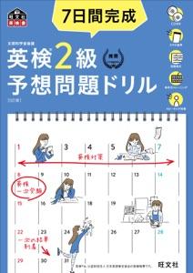 7日間完成 英検2級 予想問題ドリル 5訂版(音声DL付) Book Cover
